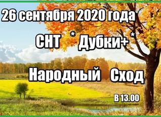 26 СЕНТЯБРЯ 2020 ГОДА    НАРОДНЫЙ СХОД