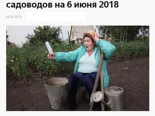 ХОЧЕШЬ - ВЕРЬ, НЕ ХОЧЕШЬ - НЕ ВЕРЬ.... Полный список штрафов для садоводов на 6 июня 2018