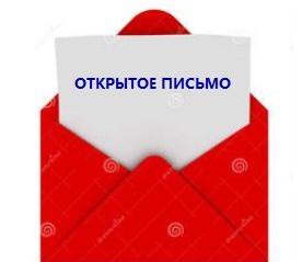 ОТКРЫТОЕ ПИСЬМО ШАТСКОГО В.А.