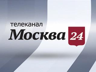 """РЕПОРТАЖ ТЕЛЕКАНАЛА """"МОСКВА 24"""""""