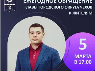 Сегодня - ежегодное обращение Григория Игоревича к жителям городского округа