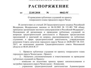 Встреча в ДК Васькино в рамках публичных слушаний по проекту Генерального плана городского округа Че