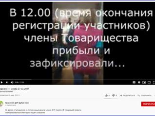 К событиям 27 февраля 2021 года в ТП Слава. Продолжение планируется с 16 по 30 марта ....