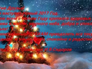 С НАСТУПАЮЩИМ НОВЫМ 2017 ГОДОМ, ДОРОГИЕ ДРУЗЬЯ!