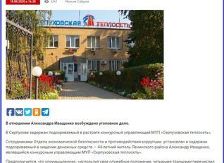 Управляющего «Серпуховской теплосетью» задержали по подозрению в растрате 16 миллионов