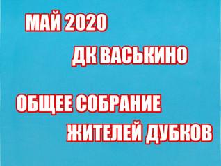 К ОБЩЕМУ СОБРАНИЮ В МАЕ 2020 ГОДА В ДК ВАСЬКИНО