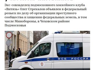 ФСБ раскрыла похищавшую земли Минобороны ОПГ с участием чиновников