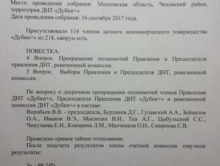 """ОБРАЩЕНИЕ ПРАВЛЕНИЯ ДНТ""""ДУБКИ+"""""""
