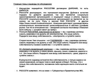 Встреча в Подольских РОССЕТЯХ 15 сентября 2021 года. Взгляд участника встречи