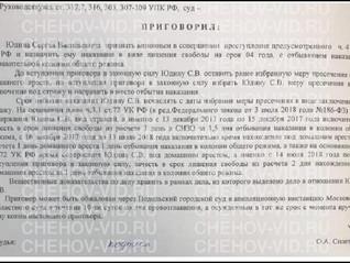 Экс-главе Чеховского района Сергею Юдину вынесен обвинительный приговор