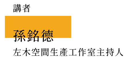 1080211活動講座-06.png