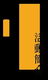 1080211活動講座-03.png
