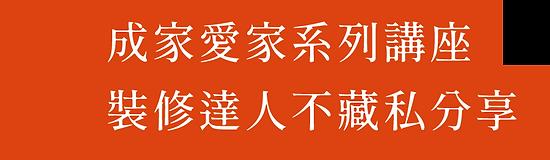 1080211活動講座-01.png