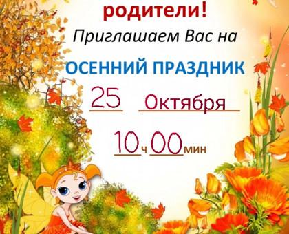 ✨Приглашаем на Осенний праздник✨