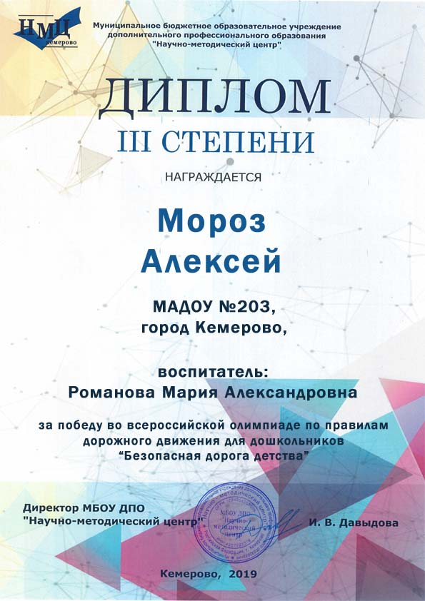 Мороз Алексей