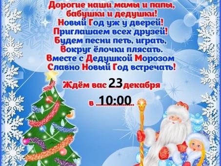 Приглашение на новогодний утренник