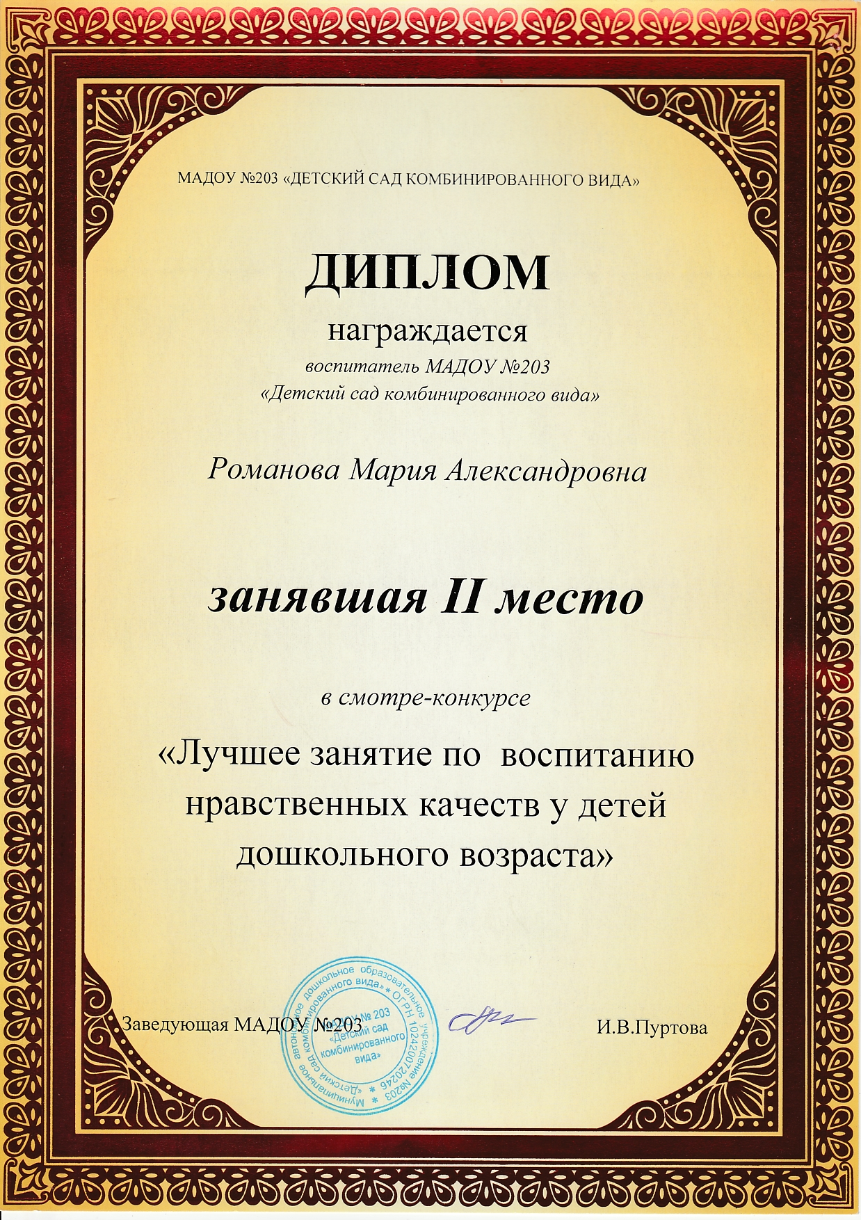 2018-2