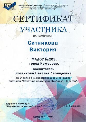 Ситникова Виктория (1).jpg