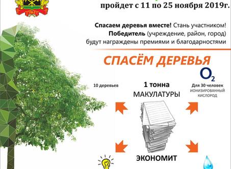 """Федеральный эко - марафон ПЕРЕРАБОТКА """"Сдай макулатуру - спаси Дерево!"""""""
