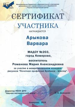 Арыкова Варвара  (1)