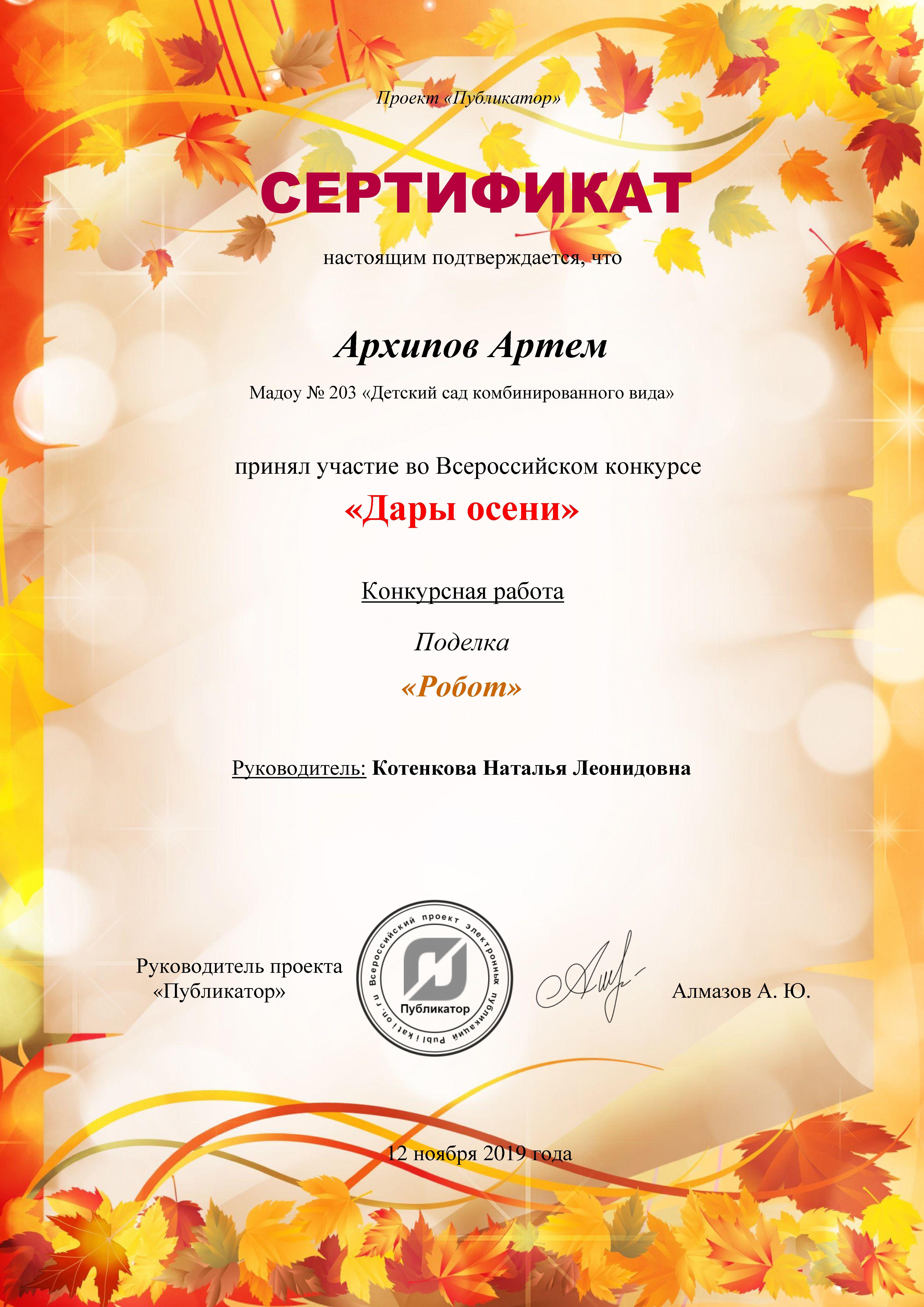 Архипов