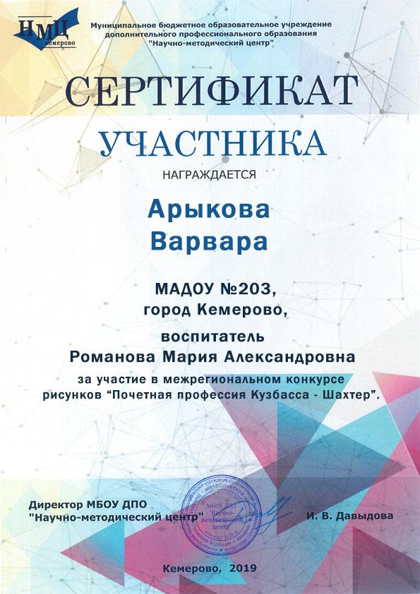 2019-5