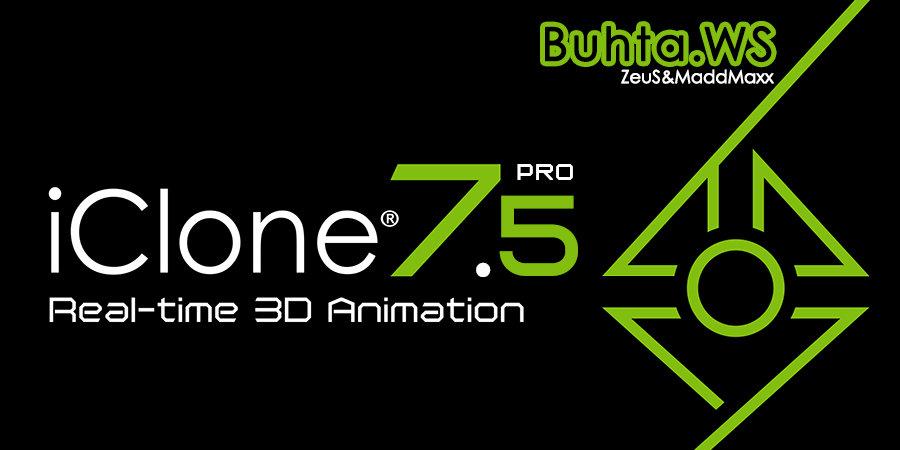 iClone 即時3D快速動畫製作工具