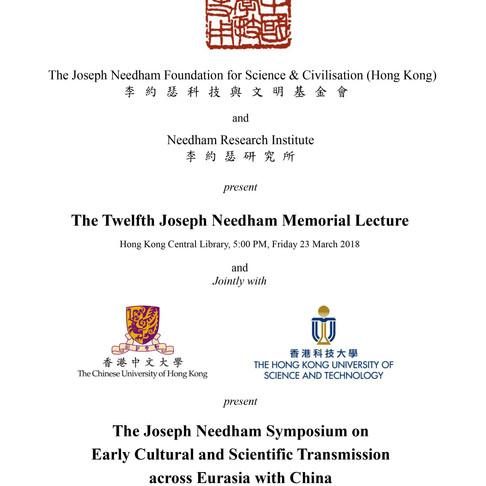 Joseph Needham Memorial Lectures