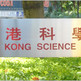 Public STEM Lectureships - Hong Kong Science Museum