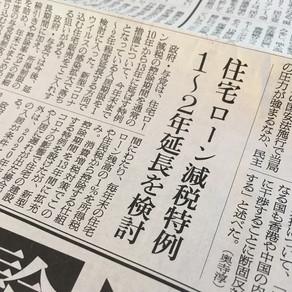 朗報!住宅ローン減税 延長
