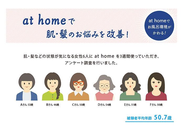 athome_02.jpg