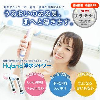 髪・お肌しっとりつやつやHybrid浄水シャワー