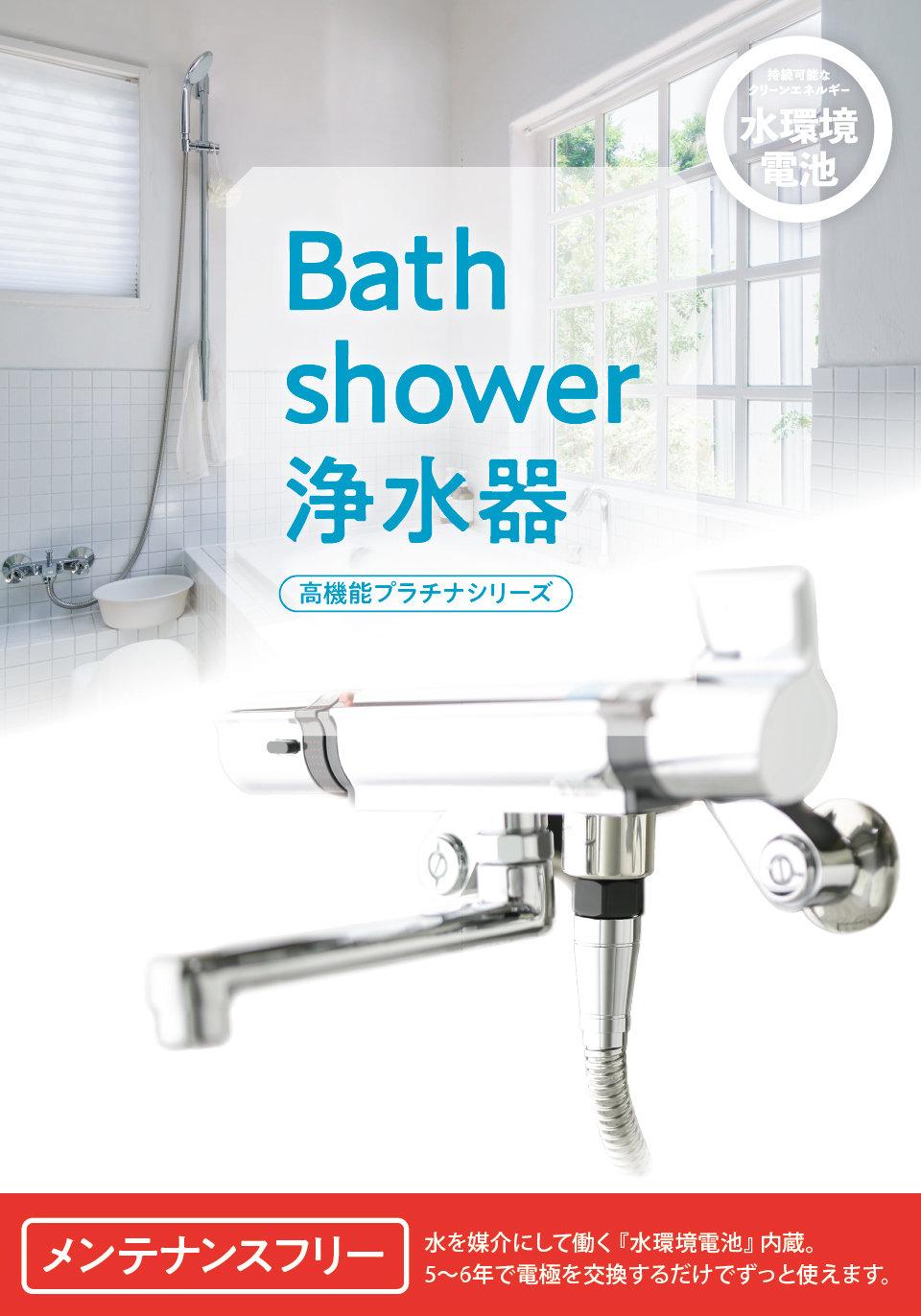 高機能プラチナシリーズ バスシャワー浄水器