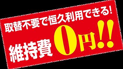 取替不要で恒久利用できる!維持費0円!