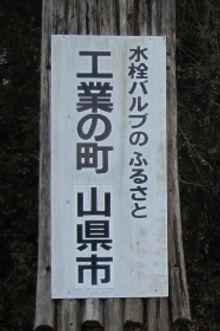 水栓バルブのふるさと 工業の町 山県市