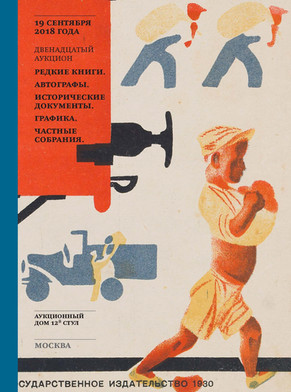 Опубликован каталог торгов 19 сентября