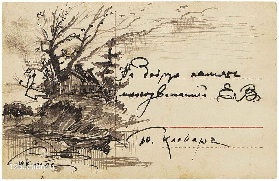 107. Рисунок и автограф Юлия Клевера