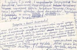 Анненков об Ахматовой