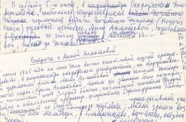Анненков об Ахматовой (1).jpg