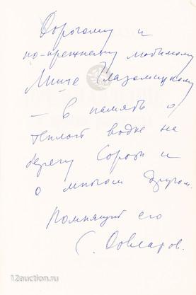 Лот 31. Автограф Довлатова