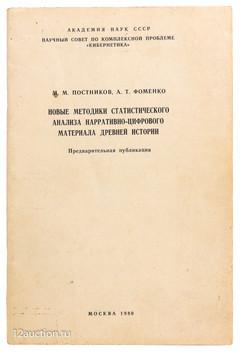 Фоменко (2).jpg