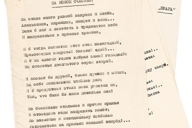 Лот 158. Авторские машинописи стихотворений Николая Глазкова