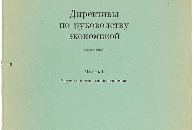 Лот 312. Секретный документ Геринга по управлению оккупированными территориями