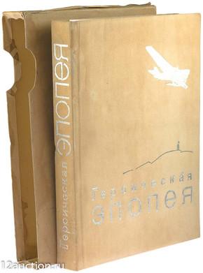 Лот 527. [Комплектное издание]. Героическая эпопея: Арктический поход и гибель «Челюскина»