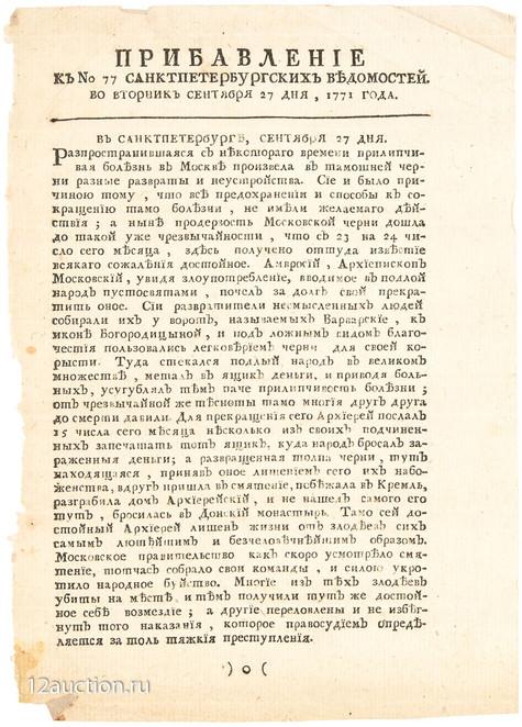 Лот 12. Прибавление к №77 Санктпетербургских ведомостей, 1771 год. Чумной бунт