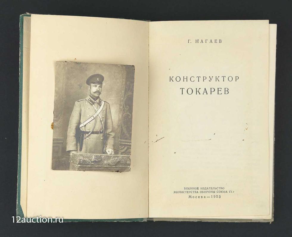 Личный экземпляр биографии Токарева с его многочисленными заметками