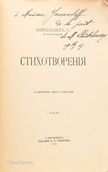 285. Автограф Случевской