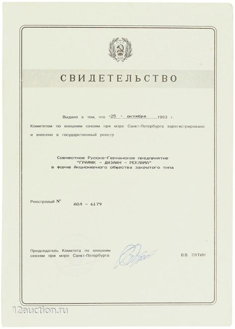 480. Автограф В.В. Путина