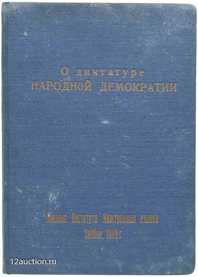 241. Цзе-Дун Мао. Редчайшие сборники