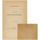 Автограф И. Бунина на сборнике «Новые стихотворения» (1902), адресованный поэту И.А. Белоусову стартует со 120.000 руб. (лот 170).